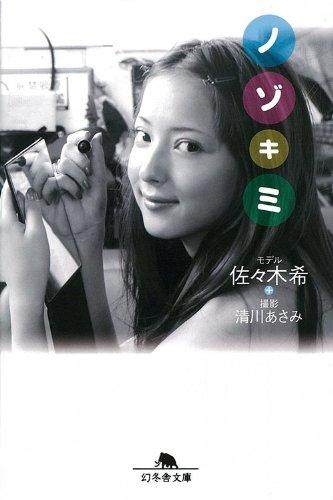 ノゾキミ (幻冬舎文庫)