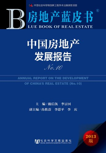 ANNUAL REPORT ON THE DEVELOPMENT OF CHINAS REAL ESTATE(No.10 (Chinese Edition)