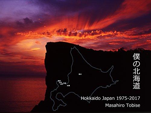 Japan Hokkaido 1975-2017 (tabby)