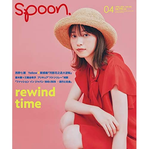 spoon. 2021年 4月号 表紙画像
