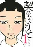 契れないひと(1) (ヤンマガKCスペシャル)
