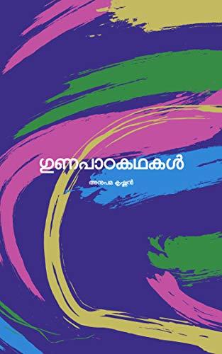 Stories file malayalam pdf