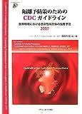 隔離予防策のためのCDCガイドライン2007