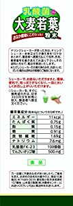 Yamamoto Chinese medicine pharmaceutical lactic acid bacteria young barley powder 4g × 15 servings