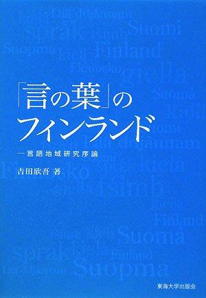 Kotonoha no finrando : Gengo chiiki kenkyū joron pdf epub