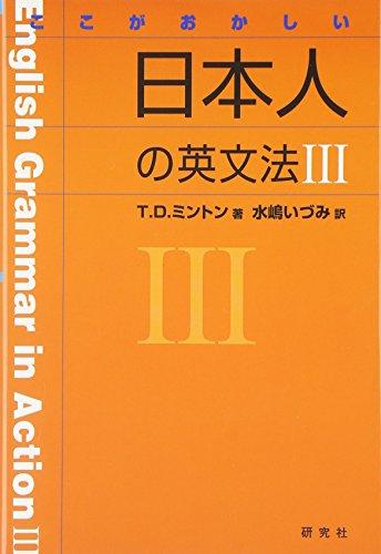 ここがおかしい日本人の英文法III