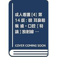 成人看護[4] 第14版: 眼 耳鼻咽喉 歯・口腔 [特論]放射線診療と看護 (新看護学)