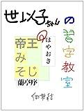 Yoiko chan no Syuji Kyoshitsu (Japanese Edition)