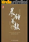 晨钟暮鼓(完整图文版) (画说老北京古建筑)
