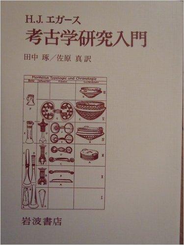 考古学研究入門