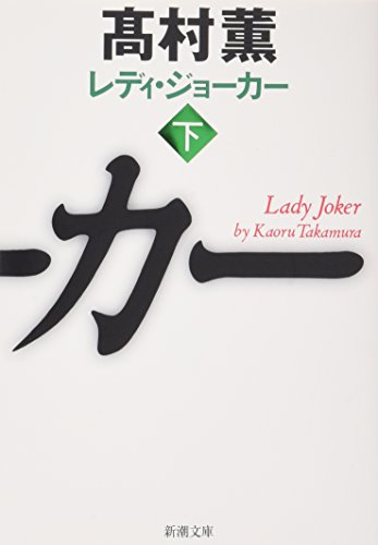 レディ・ジョーカー〈下〉 (新潮文庫)