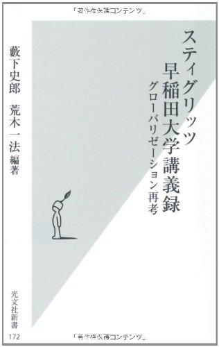 スティグリッツ早稲田大学講義録 グローバリゼーション再考 (光文社新書)