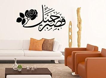 Hommay Papier Peint Art Stickers Calligraphie Arabe Art
