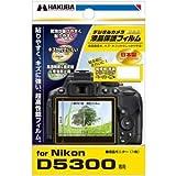 ハクバ Nikon「D5300」専用 液晶保護フィルム DGF-ND5300