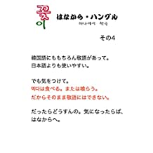 Hanakara Hangle No4: Can you eat (Hangle Text) (Japanese Edition)