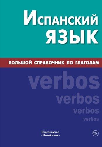 Ispanskij jazyk. Bol'shoj spravochnik po glagolam: Big Spanish Verbs for Russians (Russian Edition) pdf
