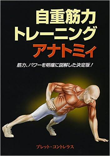 「自重筋力トレーニングアナトミィ」の画像検索結果