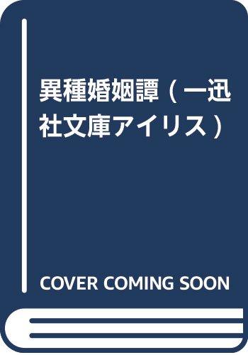 異種婚姻譚(仮) (一迅社文庫アイリス)