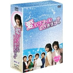 [DVD]愛もリフィルできますか? DVD-BOX2