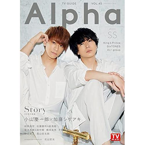 TVガイド Alpha EPISODE SS 表紙画像
