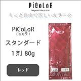ムコタ ピカラ ヘアカラー スタンダード red レッド 1剤 80g