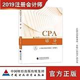 审计 2019年注册会计师考试教材 CPA注会 中国注册会计师协会 组织编写