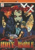 Castlevania Dracula XX-Holy bible walk-through (Overlord game Special) (1995) ISBN: 4063292312 [Japanese Import]