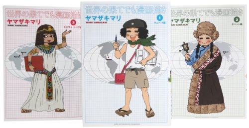 世界の果てでも漫画描き コミック 1-3巻セット (集英社クリエイティブコミックス)