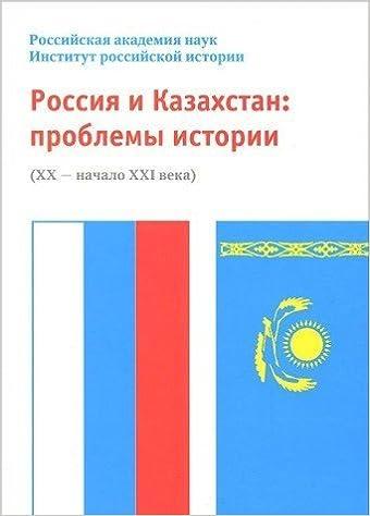 Rossiya i Kazahstan. Problemy istorii (HH - nachalo XXI veka)