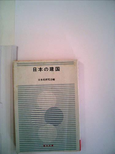 日本の建国 (1966年) (青木文庫)