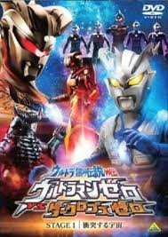 Ultra Galaxy Gaiden:Ultraman Zero vs Darklops Zero DVD Uncut!