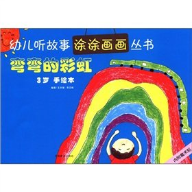 Young children to listen to stories Tu Tu painting Books: curved rainbow (3-year-old hand-painted). (with Velcro)(Chinese -