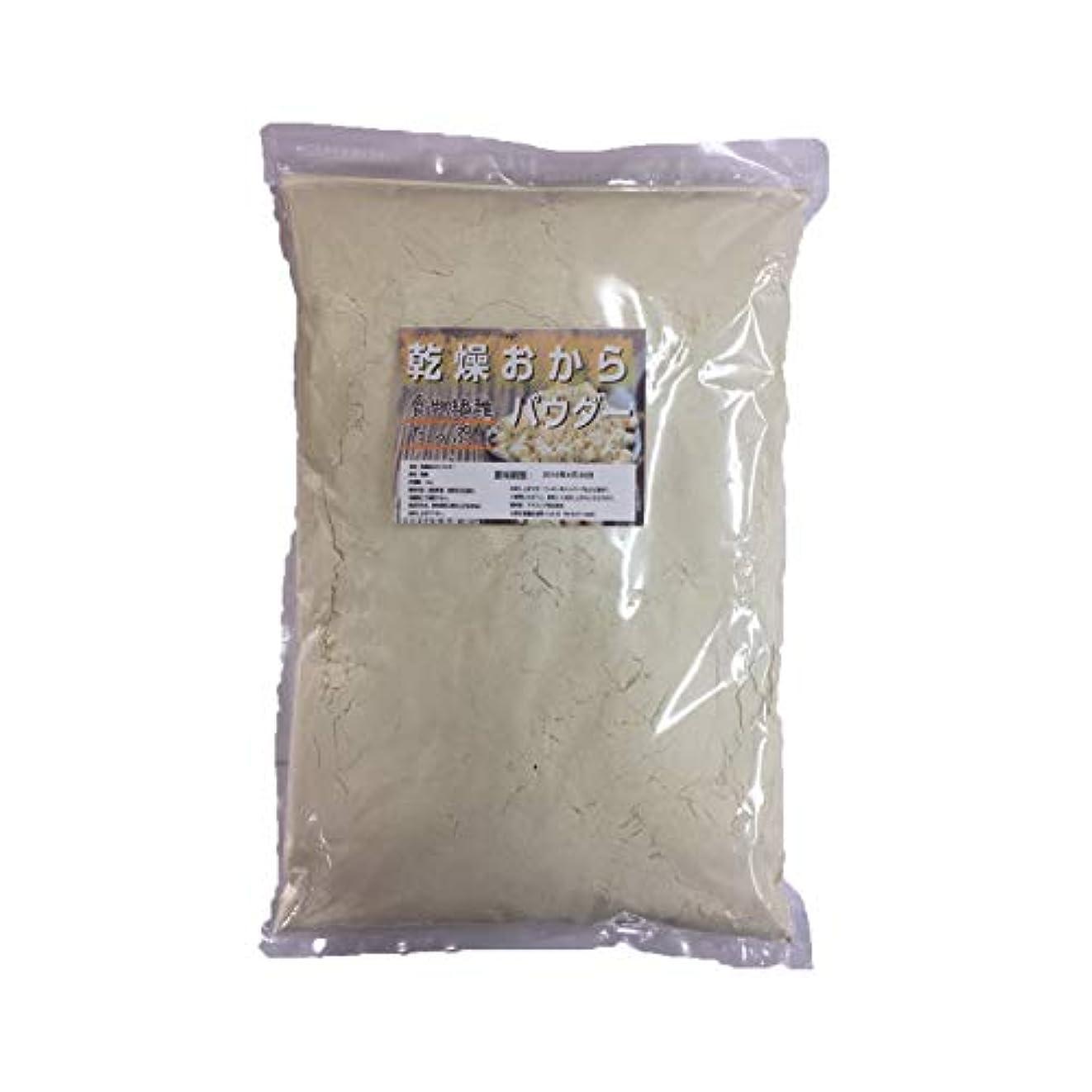 コイン騒狂乱国産おからパウダー500g(国産大豆使用 乾燥 粉末)