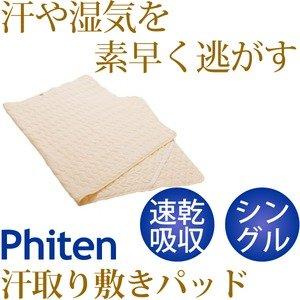 ファイテン 星のやすらぎ 洗える 汗取り敷きパッド(吸汗速乾) シングル YO543086 B01CXFXEN4
