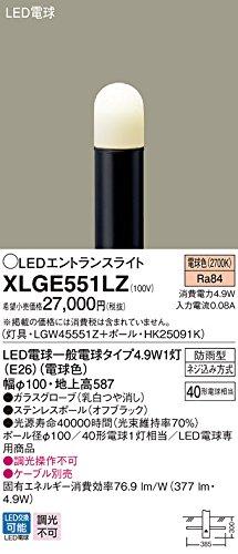 Panasonic(パナソニック電工) 【工事必要】 LEDエントランスライト (灯具LGW45551Z+ポールHK25091K) XLGE551LZ B01CZO9CLG 10780