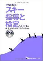 DVD付 教育本部スキー指導と検定2013年度