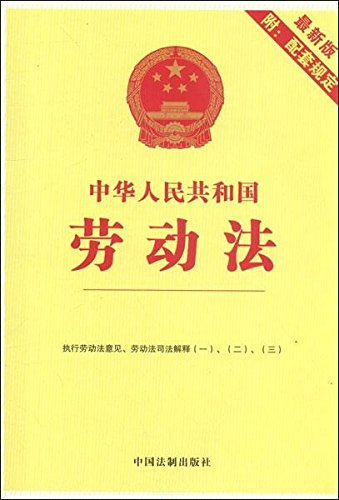 Labor Law of the People's Republic of China (the latest version) (with matching requirements)(Chinese Edition) pdf epub