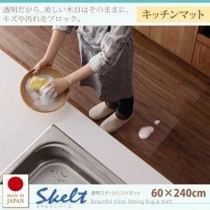 キッチンマット 60×240cm[Skelt]透明ラグシリコンマット スケルトシリーズ   B077SNHQXT