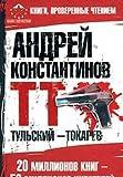 Tulskiy - Tokarev
