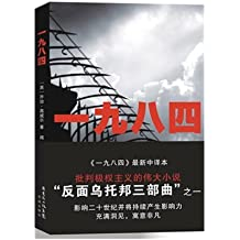 Nineteen Eighty-four (Chinese Edition)