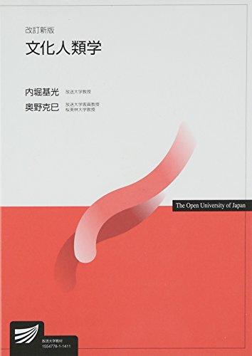 文化人類学 (放送大学教材)