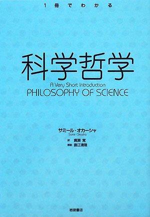 科学哲学 (〈1冊でわかる〉シリーズ)