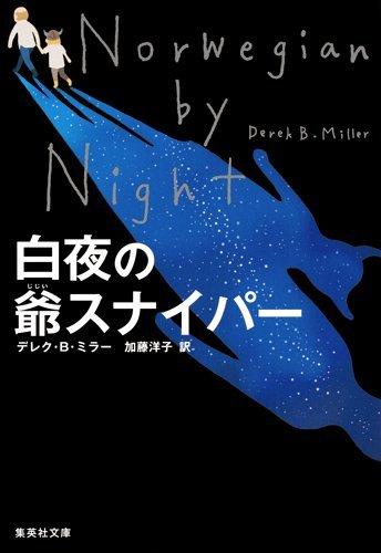 白夜の爺スナイパー (集英社文庫)