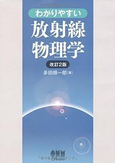 放射線医学物理学   西臺 武弘  ...
