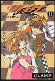 download ebook tsubasa reservoir chronicle vol. 11 in japanese (tsubasa, volume 11) pdf epub