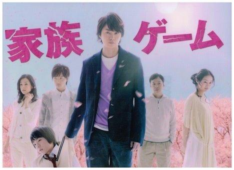 2013 家族ゲーム クリアファイル嵐 櫻井翔