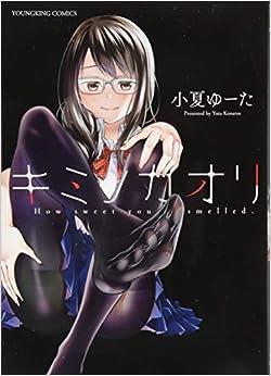 キミノカオリ (ヤングキングコミックス) (日本語) コミック (紙) – 2018/12/10