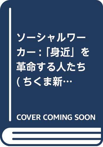 ソーシャルワーカー: 「身近」を革命する人たち (ちくま新書 (1433))