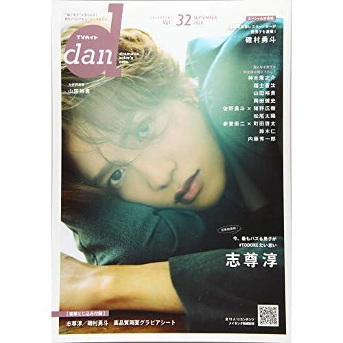 TVガイド dan Vol.32 追加画像