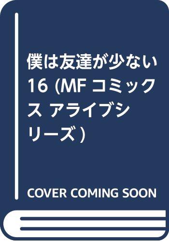 僕は友達が少ない 16 (MFコミックス アライブシリーズ)